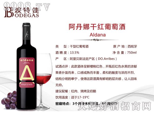 西班牙阿丹娜干红葡萄酒