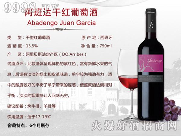 西班牙阿班达干红葡萄酒