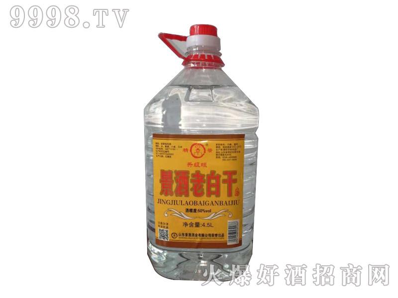 景酒老白干浓香型50°4.5L