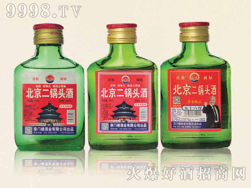 北京二锅头酒42°52°56°100ml×40清香型白酒