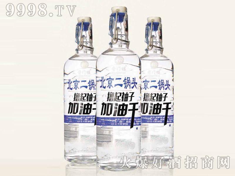 北京二锅头酒(撸起袖子加油干)42°500ml清香型白酒