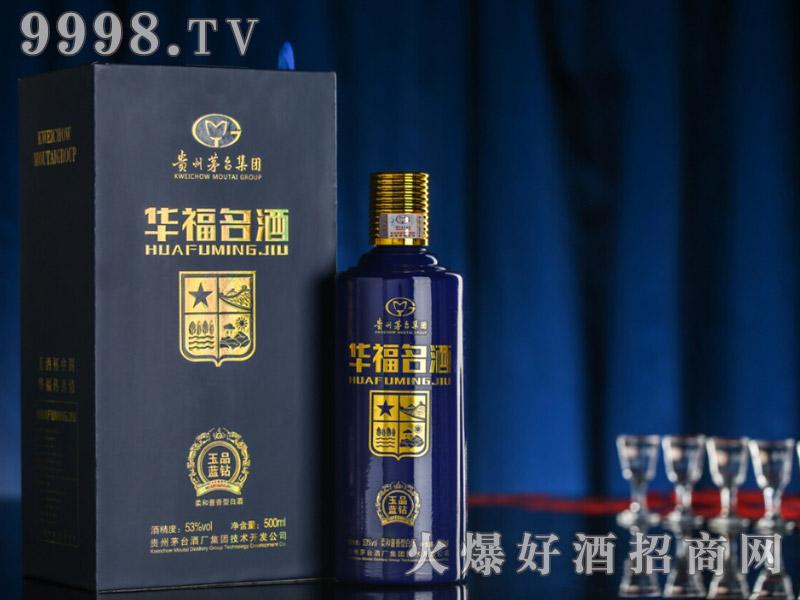 华福名酒玉品蓝钻53°500ml酱香型白酒