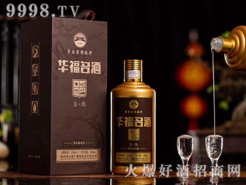华福名酒玉玖53°500ml柔和酱香型白酒