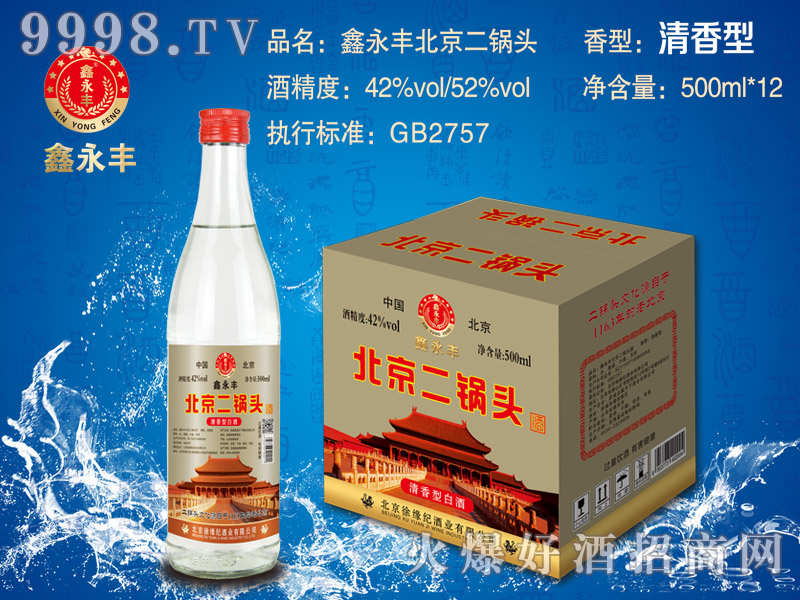 鑫永丰北京二锅头酒500ml×12清香型(牛二瓶)