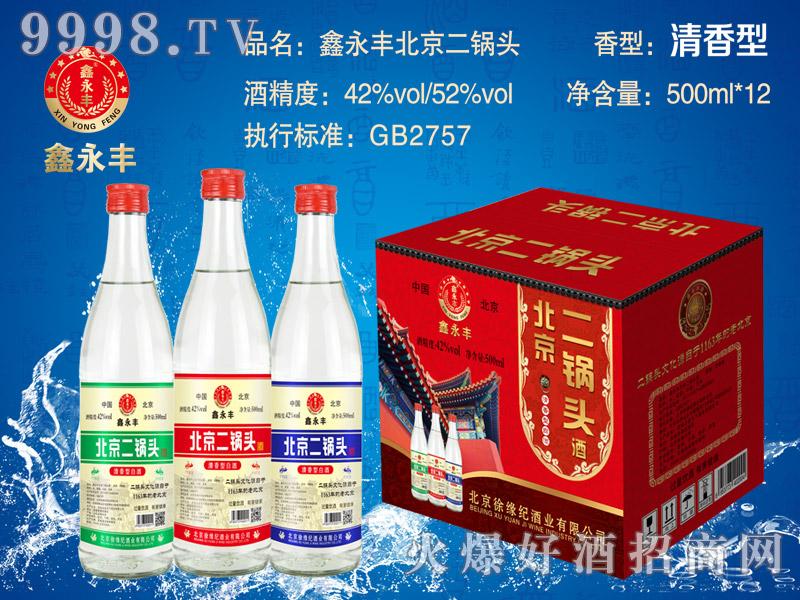 鑫永丰北京二锅头酒500ml清香型(牛二瓶)