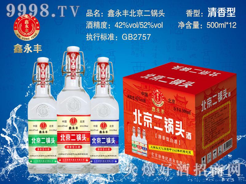 鑫永丰北京二锅头酒清香型