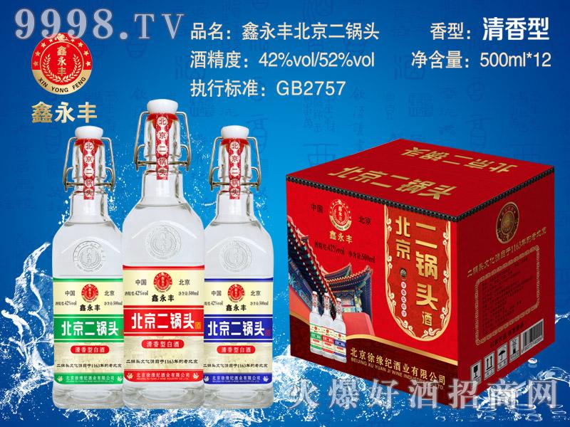 鑫永丰北京二锅头酒500ml清香型