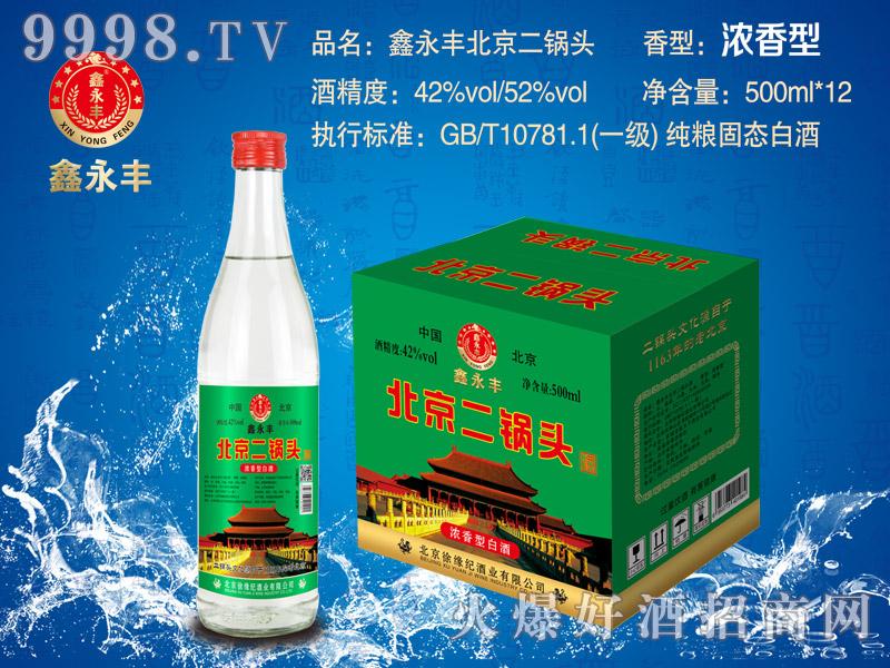 鑫永丰北京二锅头酒500ml浓香型(牛二瓶)
