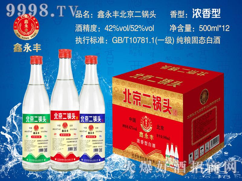 鑫永丰北京二锅头酒浓香型(牛二瓶)
