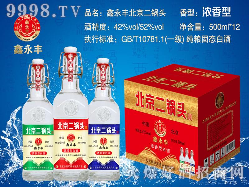 鑫永丰北京二锅头酒浓香型
