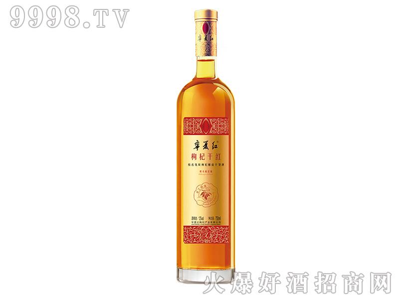 宁夏红橡木桶窖藏枸杞干红12°750ml