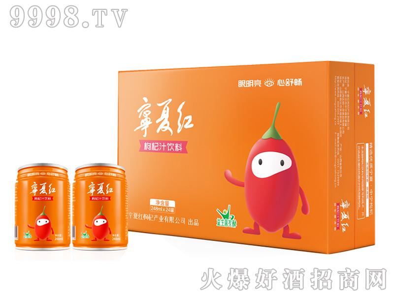 宁夏红枸杞汁饮料248ml×24罐