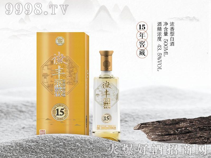 徽丰粮液(15年版)