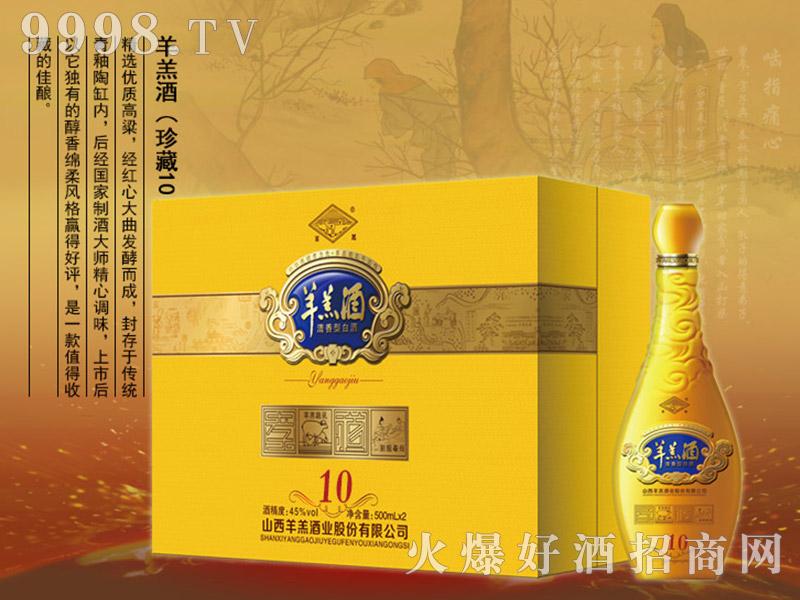 羊羔酒(珍藏10)45°500ml-白酒类信息