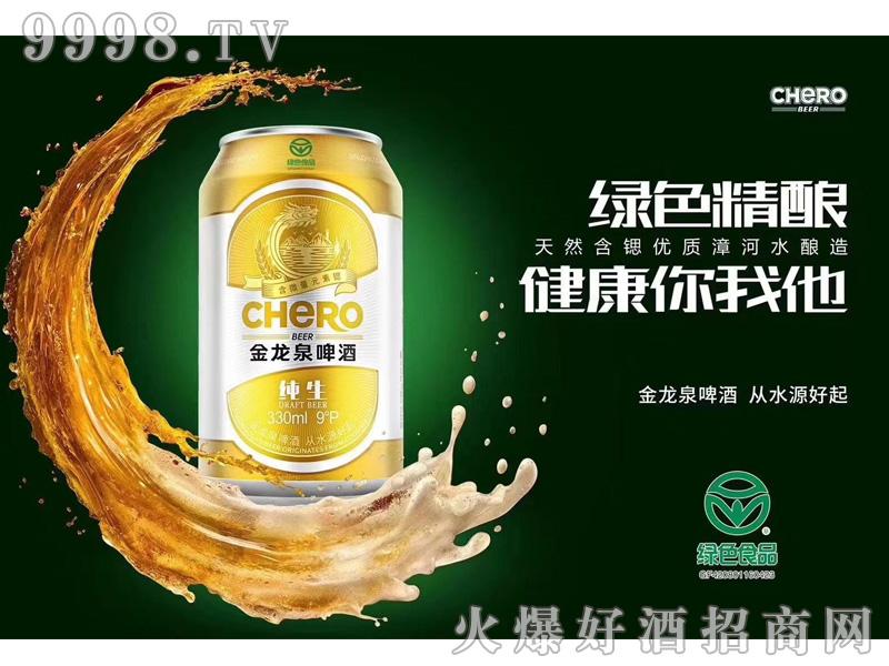 金龙泉啤酒330ml9°P