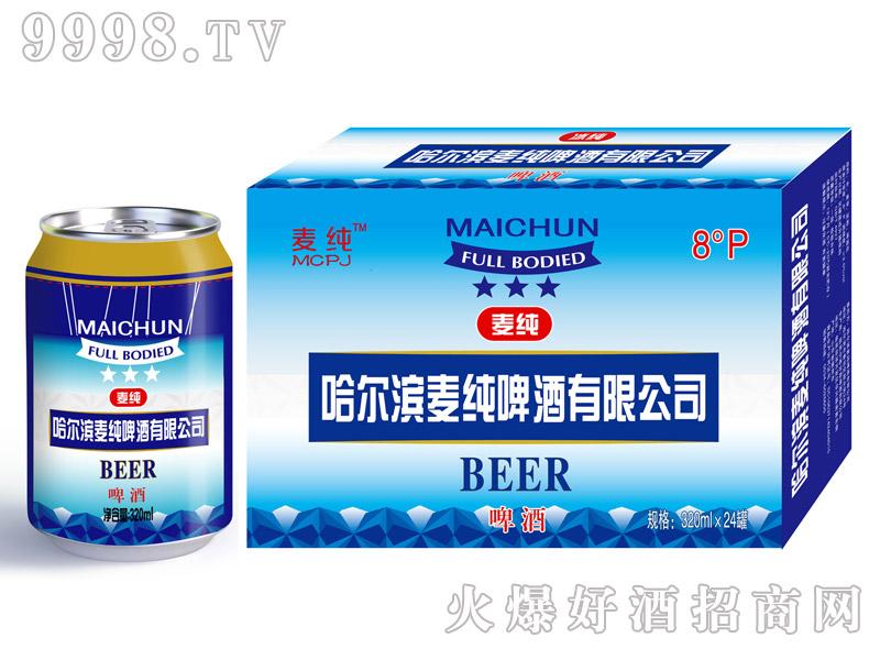 麦纯千赢国际手机版8°320ml蓝罐