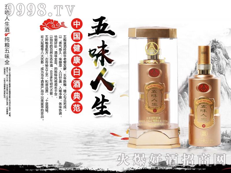 五粮液五味人生酒帝运29 52°500ml浓香型竹荪酒