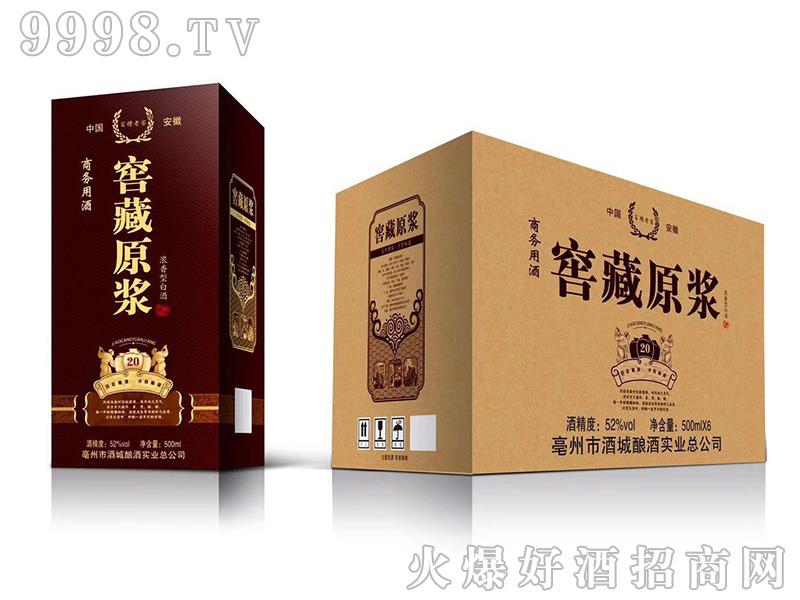 窖藏原浆商务用酒20-52°500ml浓香型白酒