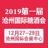 2019第一届中国·沧州国际糖酒会