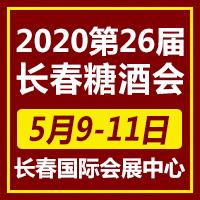 2020第26届长春糖酒会