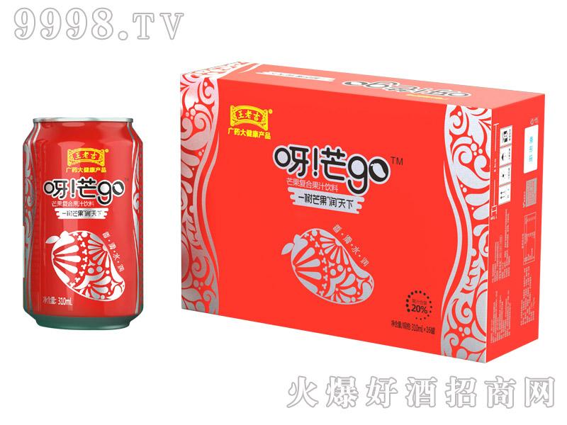 王老吉呀!芒go芒果复合果汁饮料1×16×310ml罐