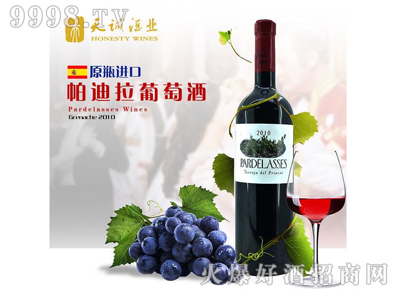 西班牙帕迪拉珍藏级干红葡萄酒