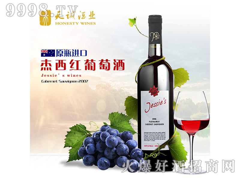 澳大利亚杰西特级干红葡萄酒
