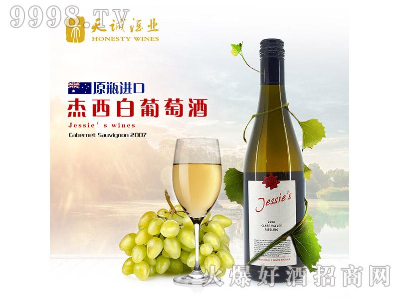 澳大利亚杰西特级干白葡萄酒