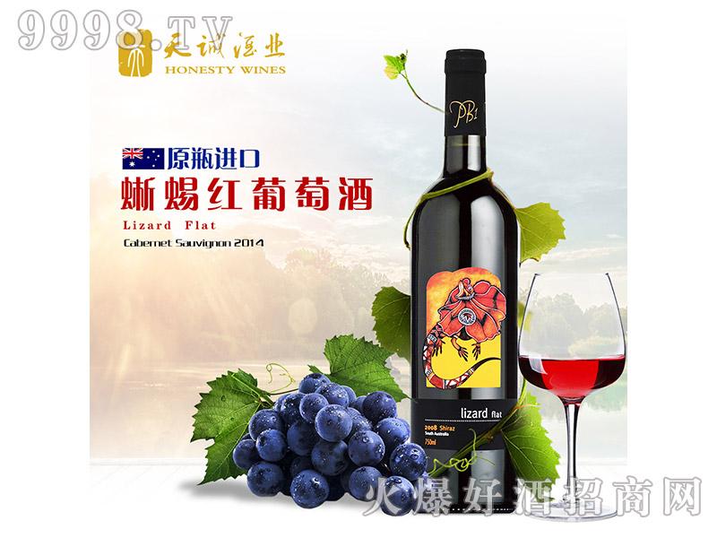 澳大利亚蜥蜴特级半干红葡萄酒