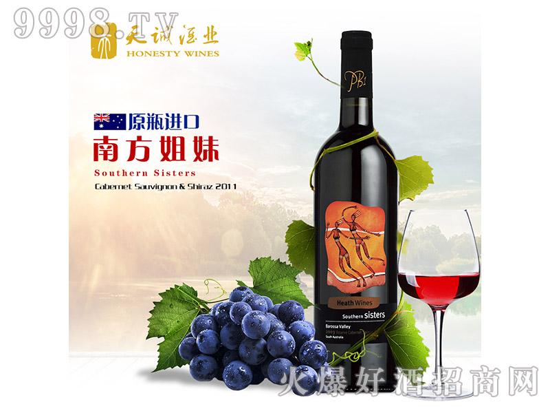 澳大利亚南方姐妹特级干红葡萄酒