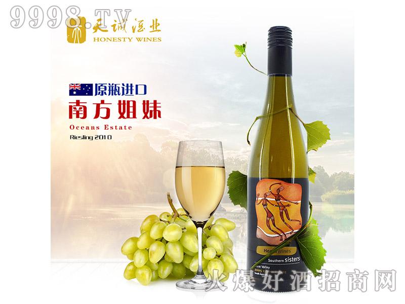 澳大利亚南方姐妹特级干白葡萄酒