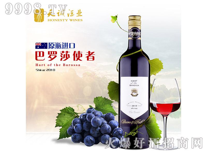 澳大利亚巴罗莎使者干红葡萄酒
