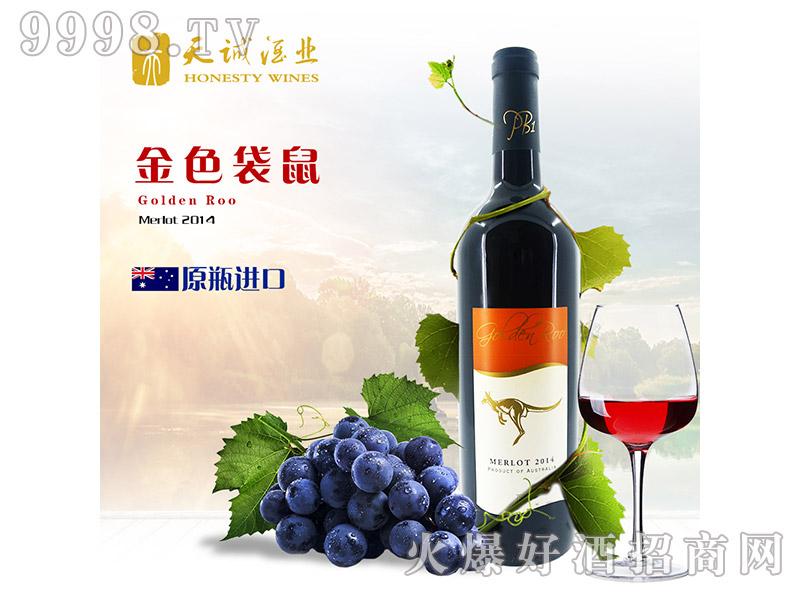 澳大利亚金色袋鼠特级干红葡萄酒