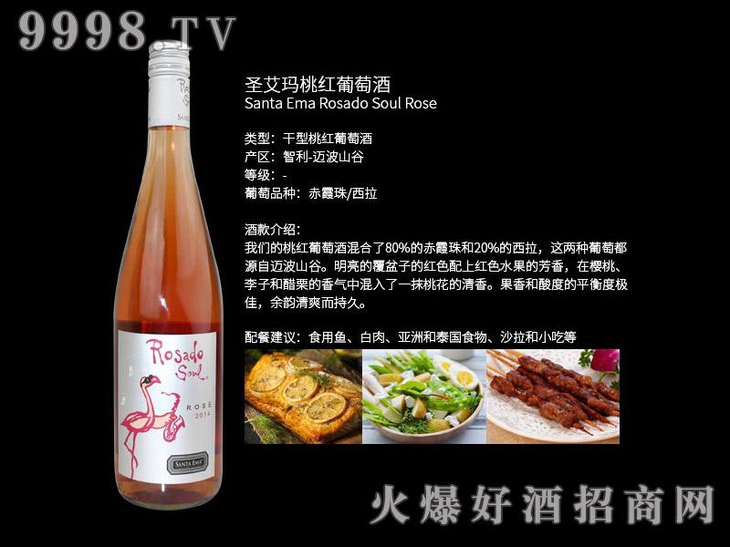 圣艾玛桃红葡萄酒