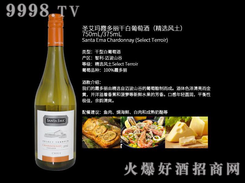 圣艾玛霞多丽干白葡萄酒