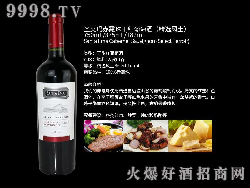 圣艾玛赤霞珠干红葡萄酒