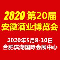 2020年第20届中国(安徽)国际糖酒食品交易会暨安徽酒业博览会