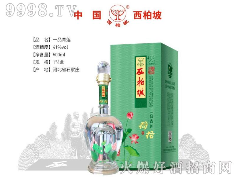 西柏坡一品青莲荷花酒41%vol500ml