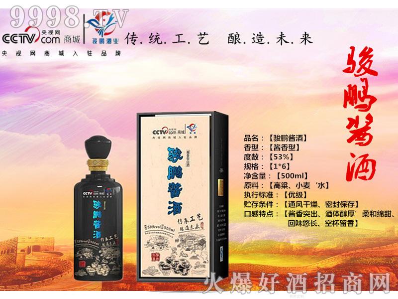 骏鹏酱酒53%vol500ml