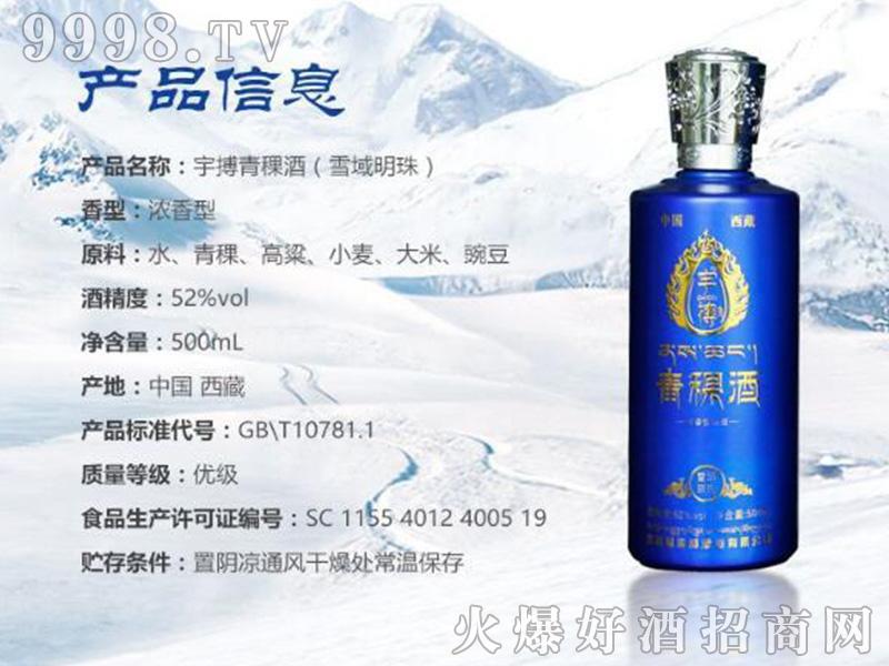 宇博青稞酒(雪域明珠)蓝52°500ml浓香型