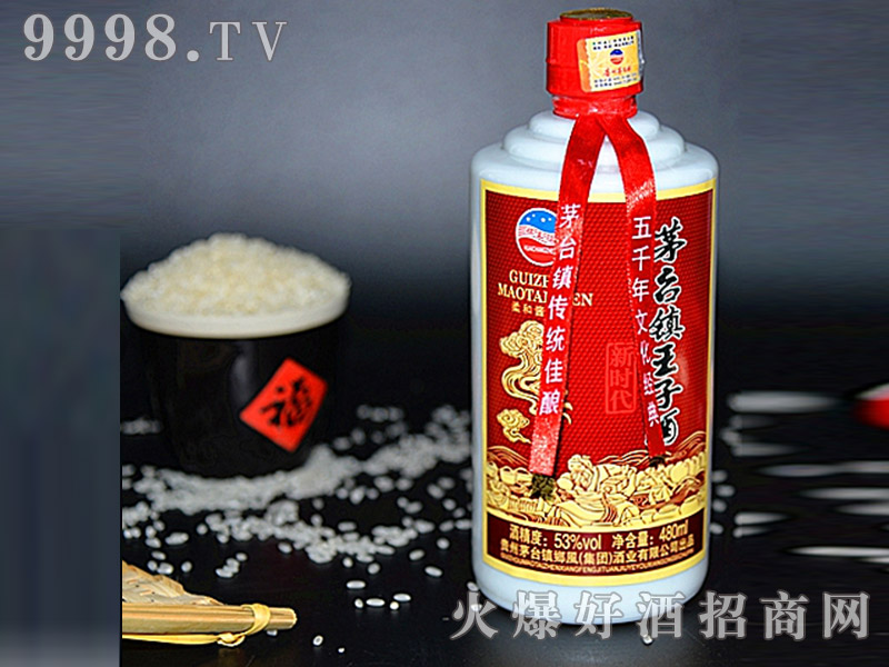茅台镇王子酒(新时代)53°500ml