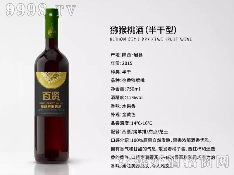 百贤猕猴桃酒12°750ml半干型