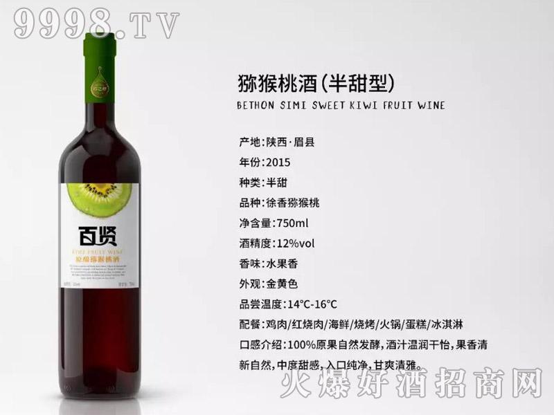 百贤猕猴桃酒12°750ml半甜型