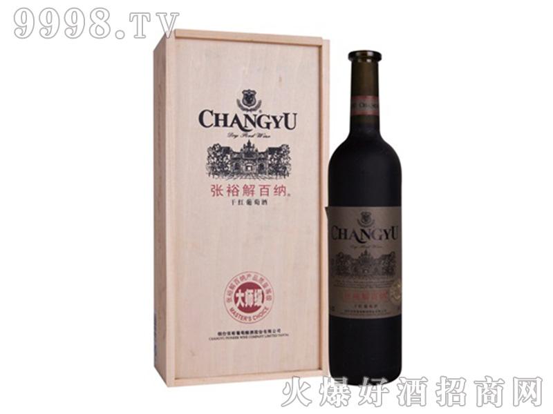 张裕大师级解百纳干红葡萄酒750ml-红酒类信息
