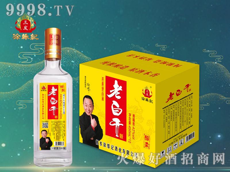 徐缘记老白干酒醇柔42°450ml浓香型白酒