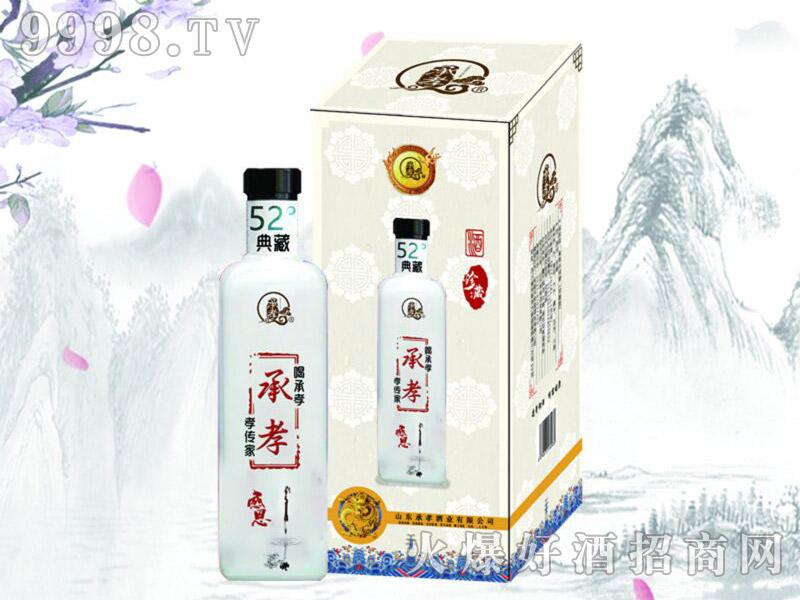 承孝酒典藏52°500ml浓香型白酒