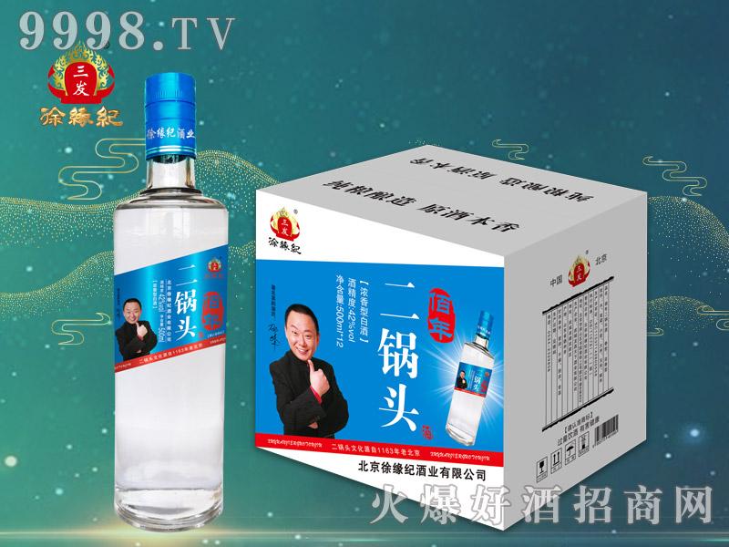 徐缘记佰年二锅头酒42°500ml浓香型白酒