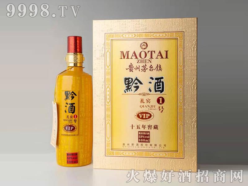 黔酒礼宾1号53°500ml酱香型白酒