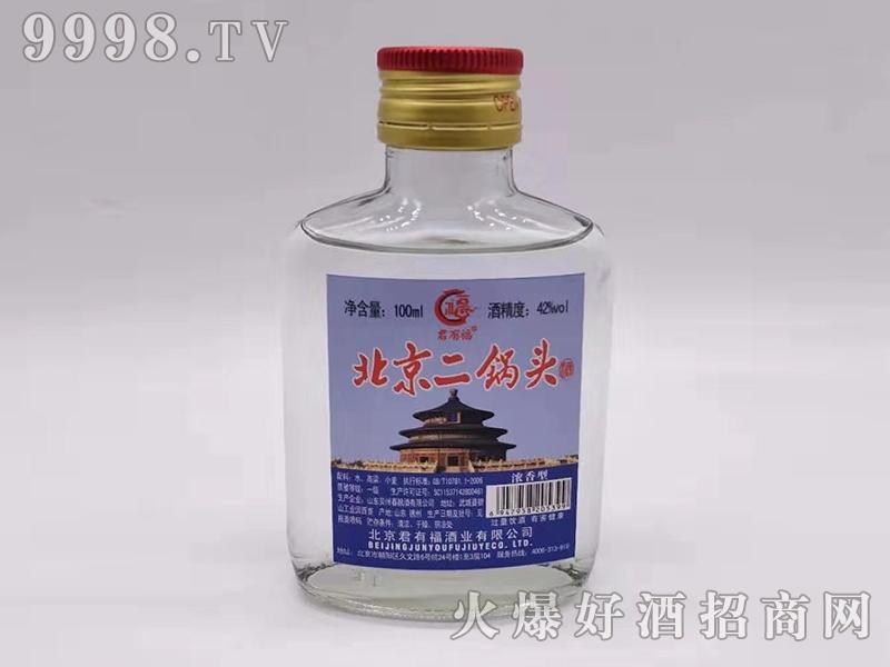 君有福北京二锅头酒42度100ml浓香型白酒蓝标