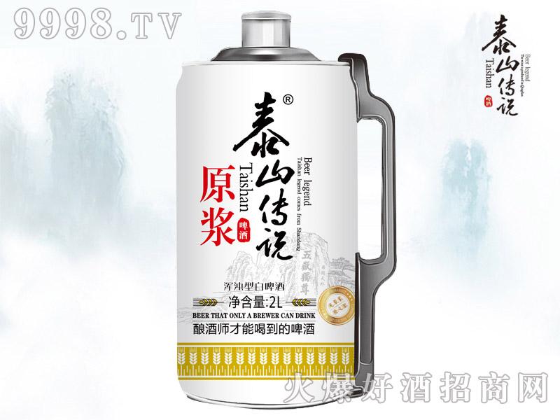 泰山传说原浆浑浊型白千赢国际手机版2L桶